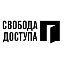 Проект «Свобода доступа»