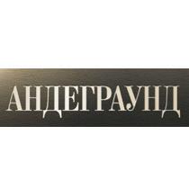 АНДЕГРАУНД