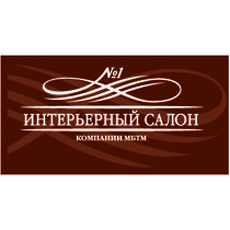 МБТМ ИНТЕРЬЕРНЫЙ САЛОН №1