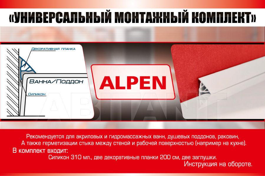 Купить Монтажный набор для ванн, 11 мм (NEW) Alpen m_nabor_03