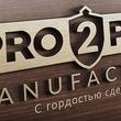 10418537 840295836054973 2077689521139453940 n pro2pro manufactory small